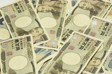 一生に使うお金は〇〇円!?色々な一生分について考える
