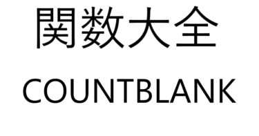 Excel関数大全!~COUNTBLANK関数~