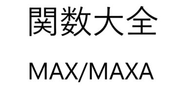 Excel関数大全!~MAX/MAXA関数~