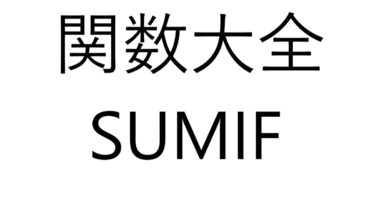 Excel関数大全!~SUMIF関数~