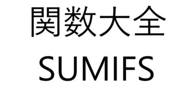 Excel関数大全!~SUMIFS関数~
