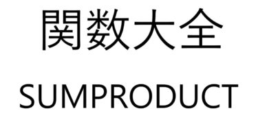 Excel関数大全!~SUMPRODUCT関数~