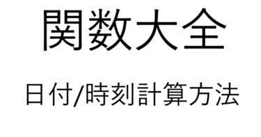 Excel関数大全!~日付/時刻計算方法~