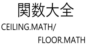 Excel関数大全!~CEILING.MATH/FLOOR.MATH関数~