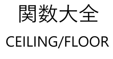 Excel関数大全!~CEILING/FLOOR関数~