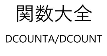 Excel関数大全!~DCOUNTA/DCOUNT関数~