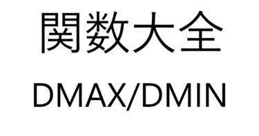 Excel関数大全!~DMAX/DMIN関数~