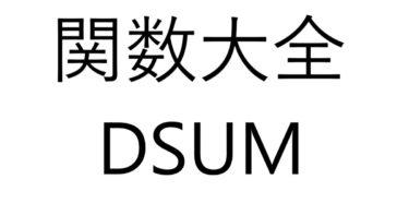 Excel関数大全!~DSUM関数~