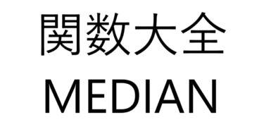 Excel関数大全!~MEDIAN関数~