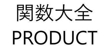 Excel関数大全!~PRODUCT関数~