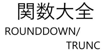 Excel関数大全!~ROUNDDOWN/TRUNC関数~