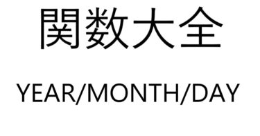 Excel関数大全!~YEAR/MONTH/DAY関数~