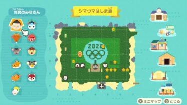 『あつまれ どうぶつの森』で失われた『東京オリンピック2020』を再現させたYouTuber現る!