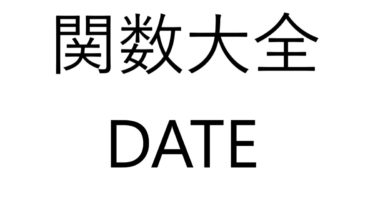 Excel関数大全!~DATE関数~