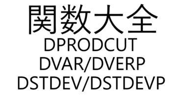 Excel関数大全!~DPRODUCT/DVAR/DVARP/DSTDEV/DSTDEVP関数~