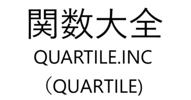 Excel関数大全!~QUARTILE.INC(QUARTILE)関数~