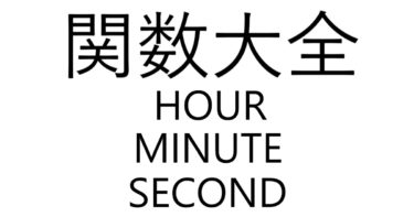 Excel関数大全!~HOUR/MINUTE/SECOND関数~