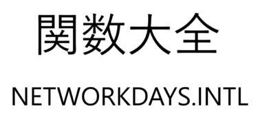 Excel関数大全!~NETWORKDAYS.INTL関数~