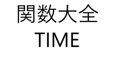 Excel関数大全!~TIME関数~
