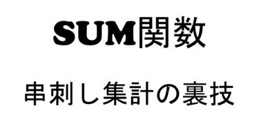 SUM関数の串刺し集計の対象シートを自在に変更(可変に)する裏技!